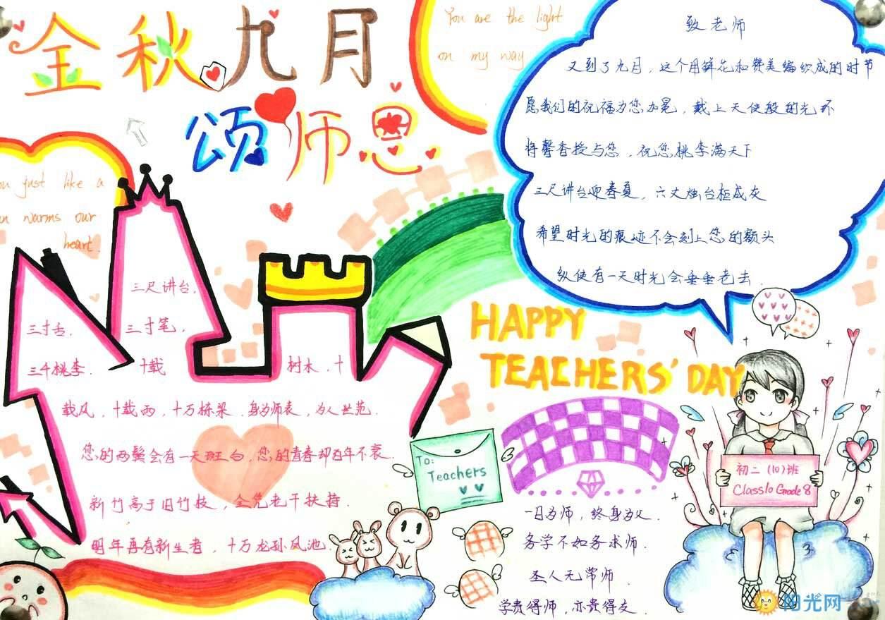 教师节手抄报名人名言,还要写上谁写的,最好是赞美教师的