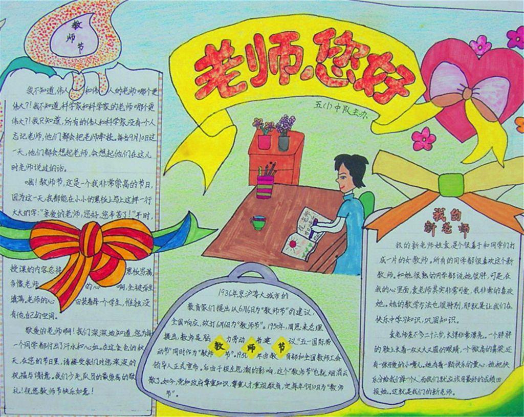 教师节手抄报集锦(9)