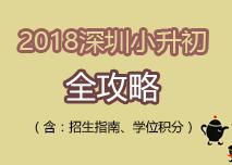 2018年深圳小学升初中攻略