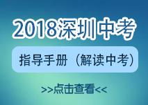 2018年深圳中考指导手册