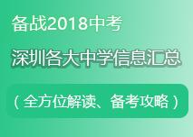深圳各大中学信息全方面解读备考攻略