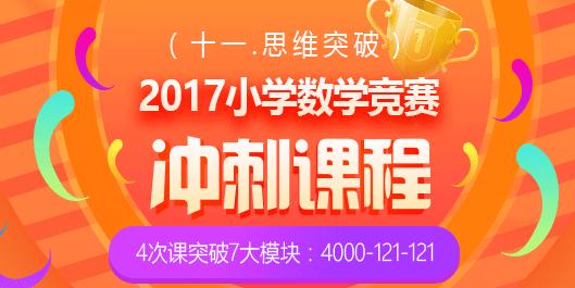2017小学数学竞赛冲刺课程