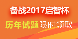 2017小学数学竞赛辅导