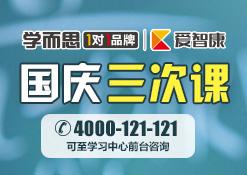2017南京爱智康国庆短期课