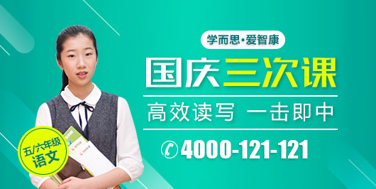 2017南京爱智康小学国庆短期课程