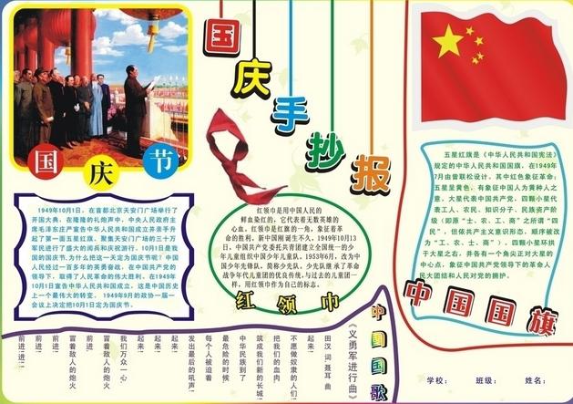7五年级国庆节手抄报图片