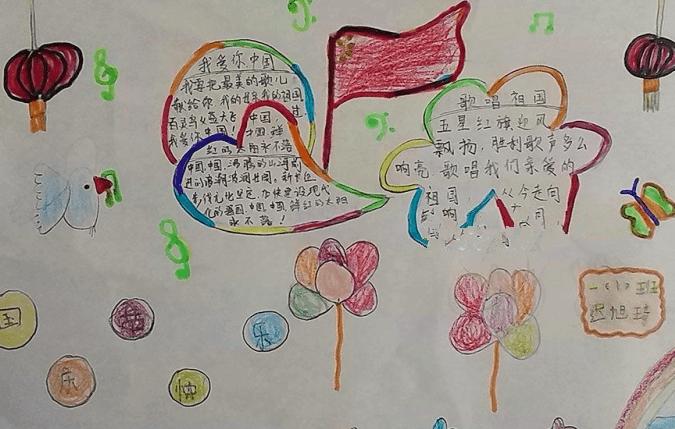 国庆节手抄报图片大全简单又漂亮字少 3图片