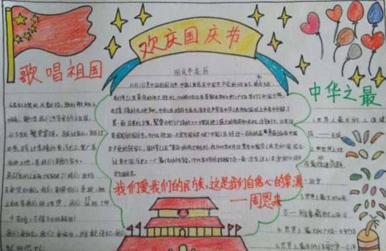 2017七年级国庆节手抄报图片图片