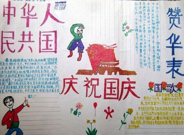 初一年级国庆节手抄报图片