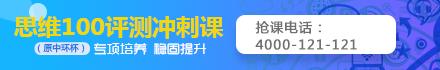 2017杭州数学思维训练营