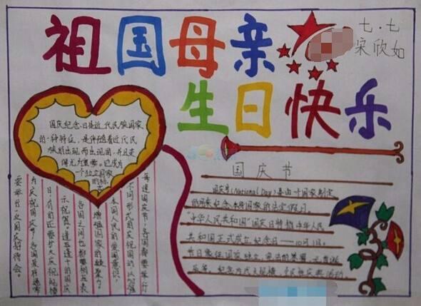 2017初三年级关于国庆节的手抄报