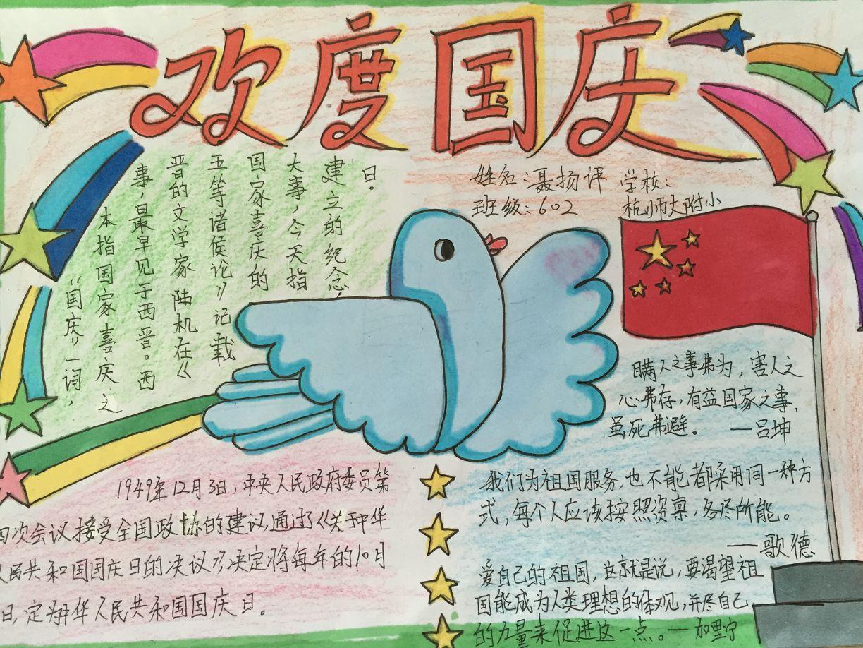 2017二年级关于国庆节手抄报图片