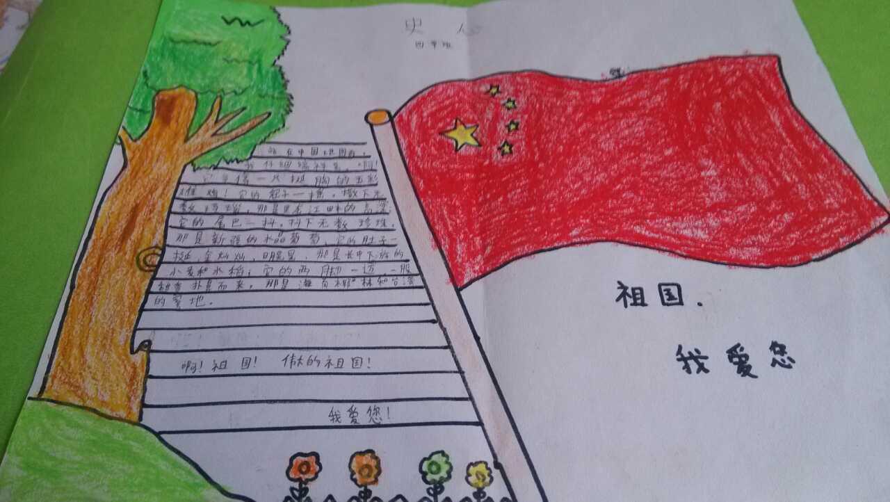 2017三年级关于国庆节手抄报
