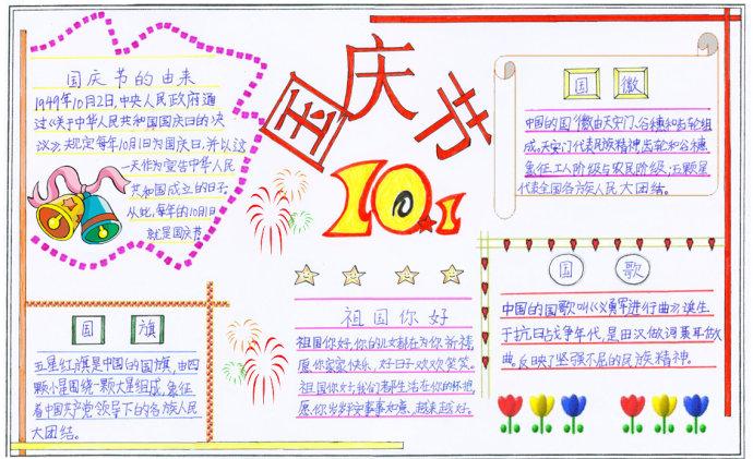 2017六年级关于国庆节手抄报