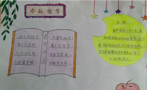 2017二年级中秋节手抄报内容
