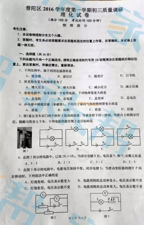 家教上海站 初中辅导 中考物理 > 正文