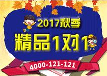 2017秋季领跑计划开启