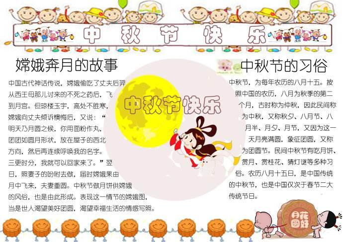 中秋月饼来历_2017中秋节小报内容_杭州爱智康
