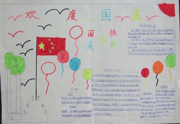 十一的黑板报-三年级关于国庆节的手抄报