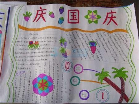 三年级关于国庆节的手抄报图片