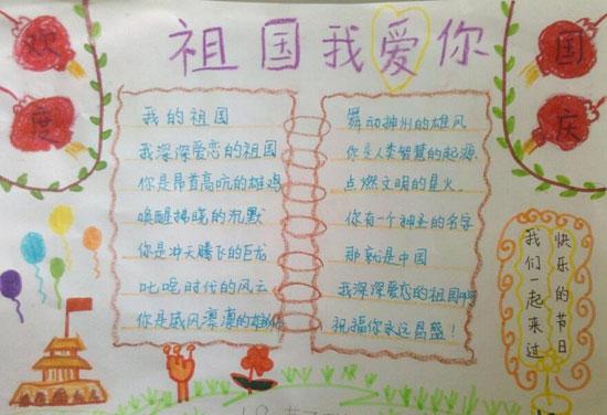 四年级关于国庆节的手抄报