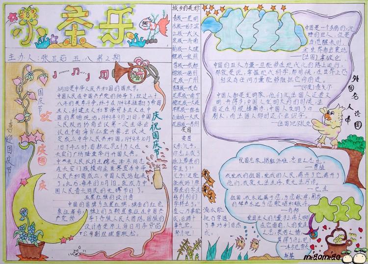 七年级关于国庆节的手抄报