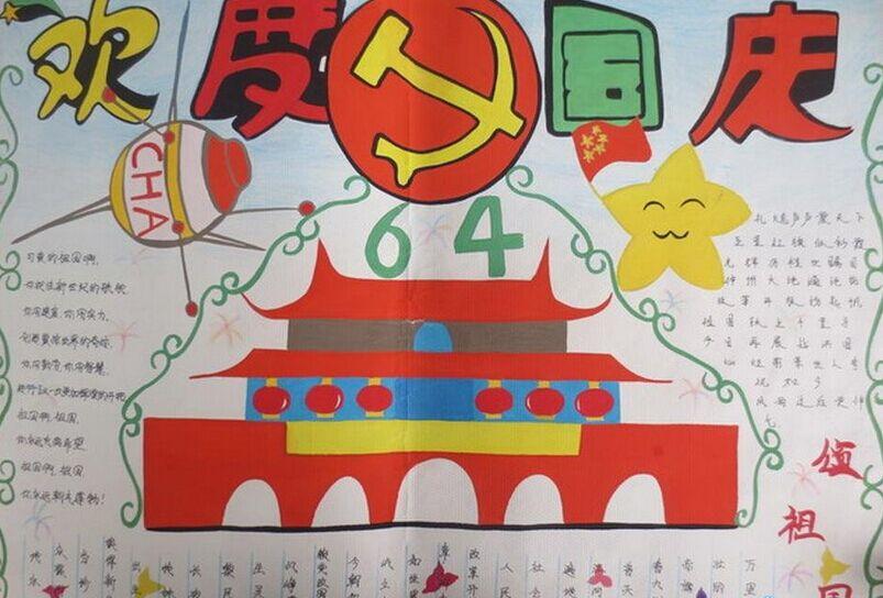 手抄报_九年级关于国庆节的手抄报