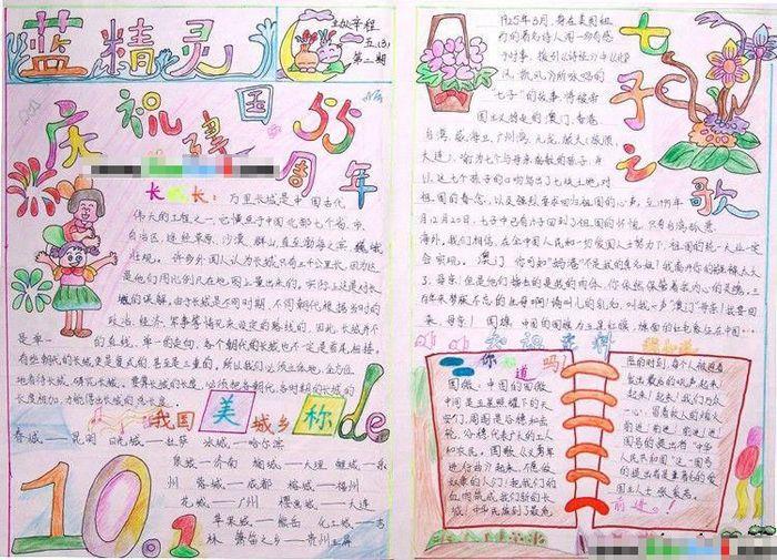 八年级关于国庆节的手抄报图片