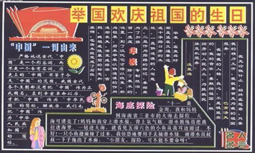 三年级关于国庆节的黑板报图片
