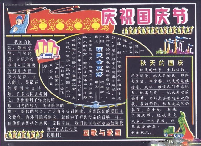 四年级关于国庆节的黑板报