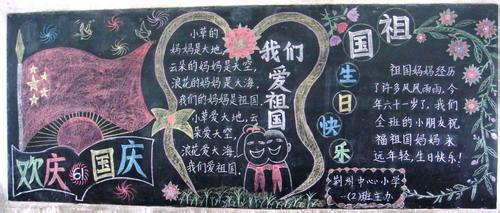 九年级关于国庆节的黑板报