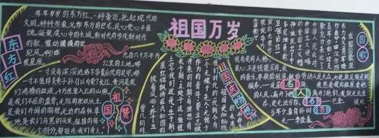 六年级关于国庆节的黑板报!六十八年,承载了中华儿女无数的光荣与梦想;向着明天,让我们用双手创造更多的辉煌。爱智康小编为大家准备了小学六年级国庆节手抄报样板,祝大家阅读愉快,度过一个快乐的国庆节。下面为大家分享六年级关于国庆节的黑板报!   六年级关于国庆节的黑板报