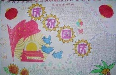 初中国庆节手抄报图片