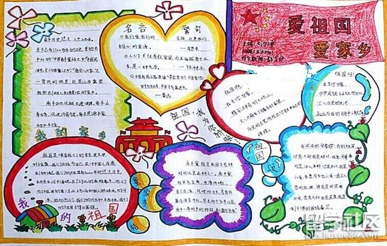 初中国庆节手抄报图片图片