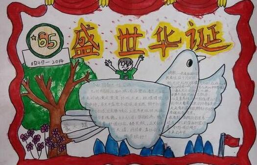 小编推荐:   汇总丨关于国庆节的手抄报   汇总