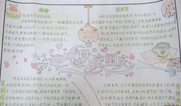 迎中秋庆国庆手抄报四年级图片