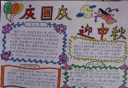 迎国庆 庆中秋5年级手抄报图片