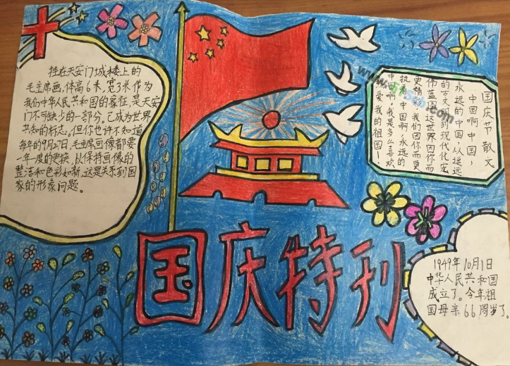 欢庆国庆手抄报图片