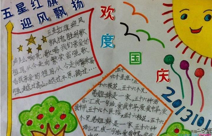 一年级国庆节手抄报图片