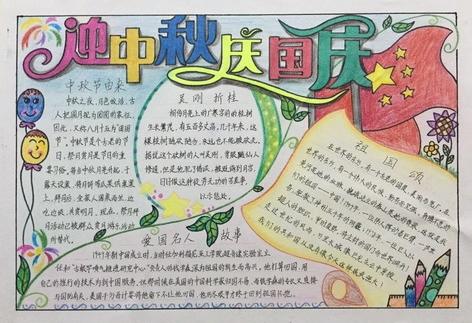 欢度国庆小报_欢度国庆喜迎中秋手抄报_北京爱智康