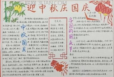 欢度国庆喜迎中秋手抄报