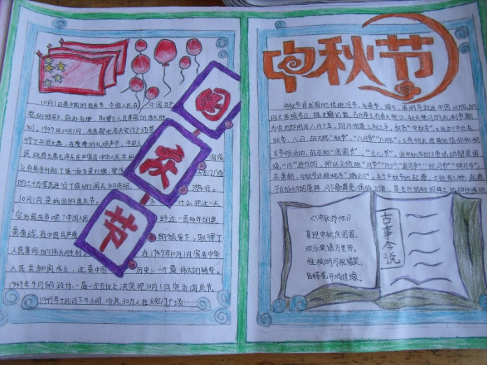 庆国庆迎中秋手抄报图片大全