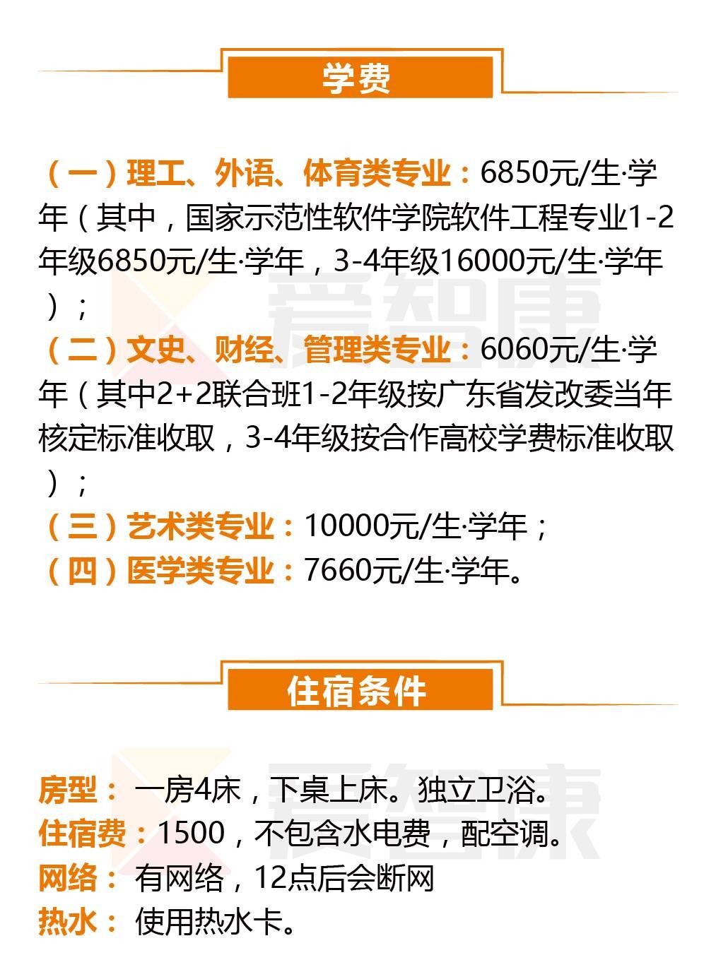 华南理工大学学费及住所条件