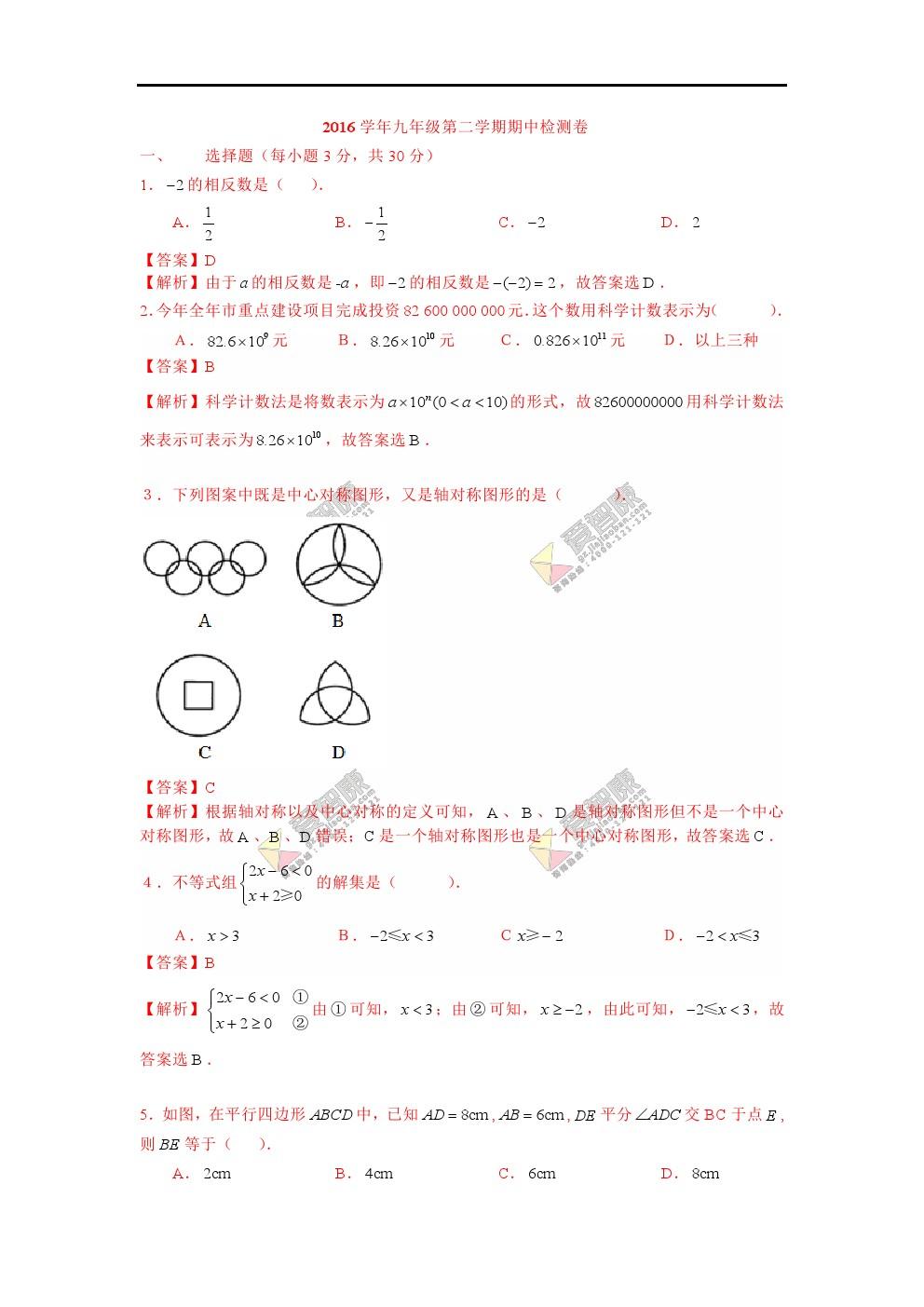2016年九年级第二学期期中数学试卷