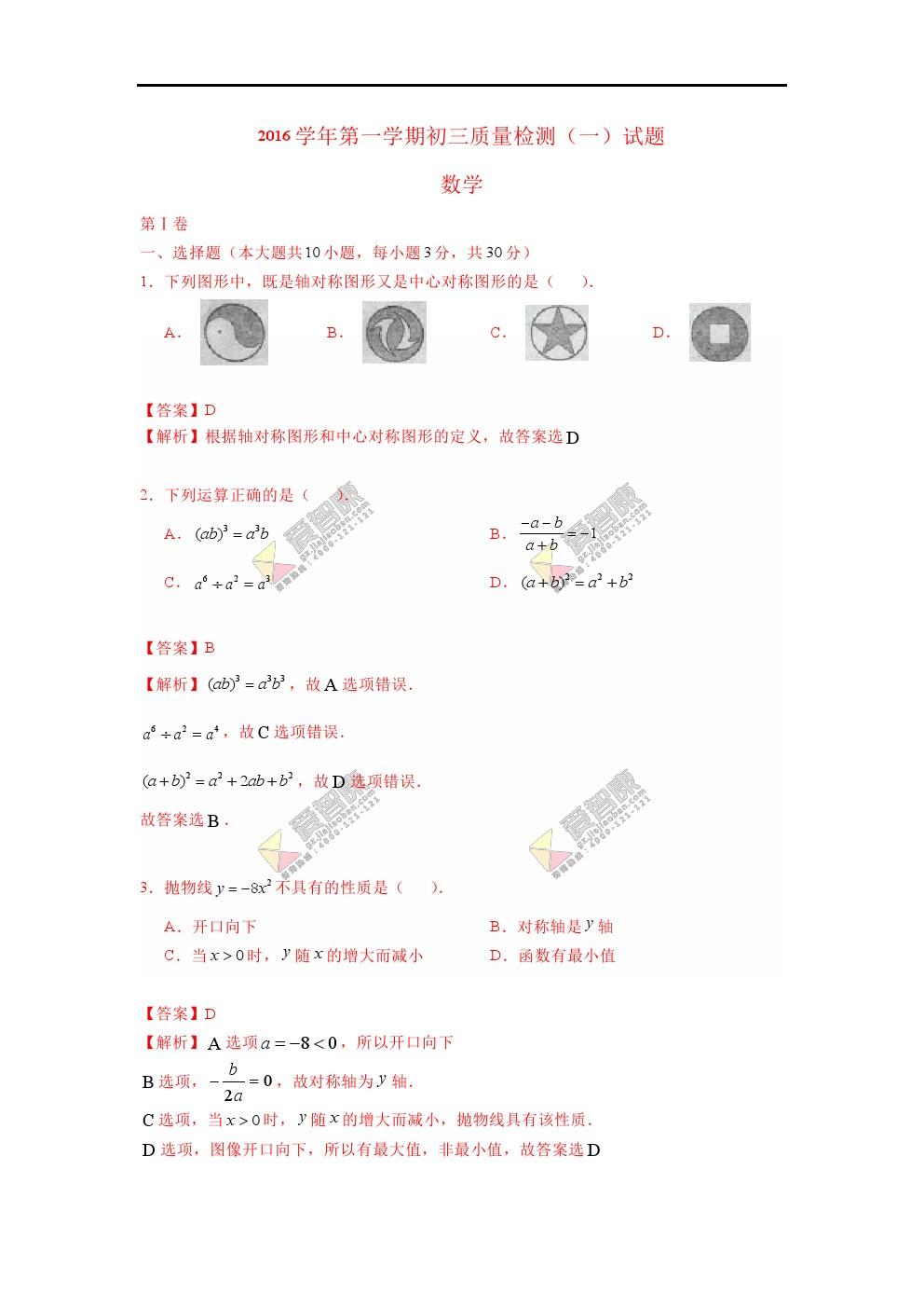 2016广州越秀十六中初三上学期期中数学试卷