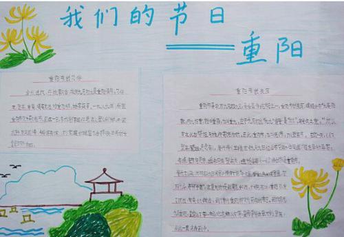 2017六年级重阳节手抄报内容图片
