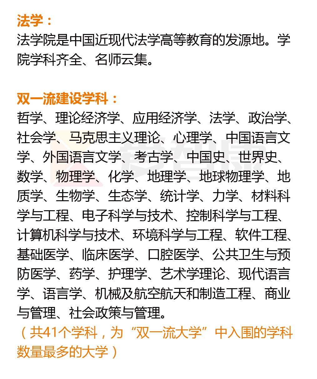北京大学双一流建设学科