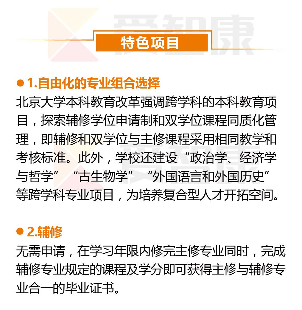 北京大学特色项目