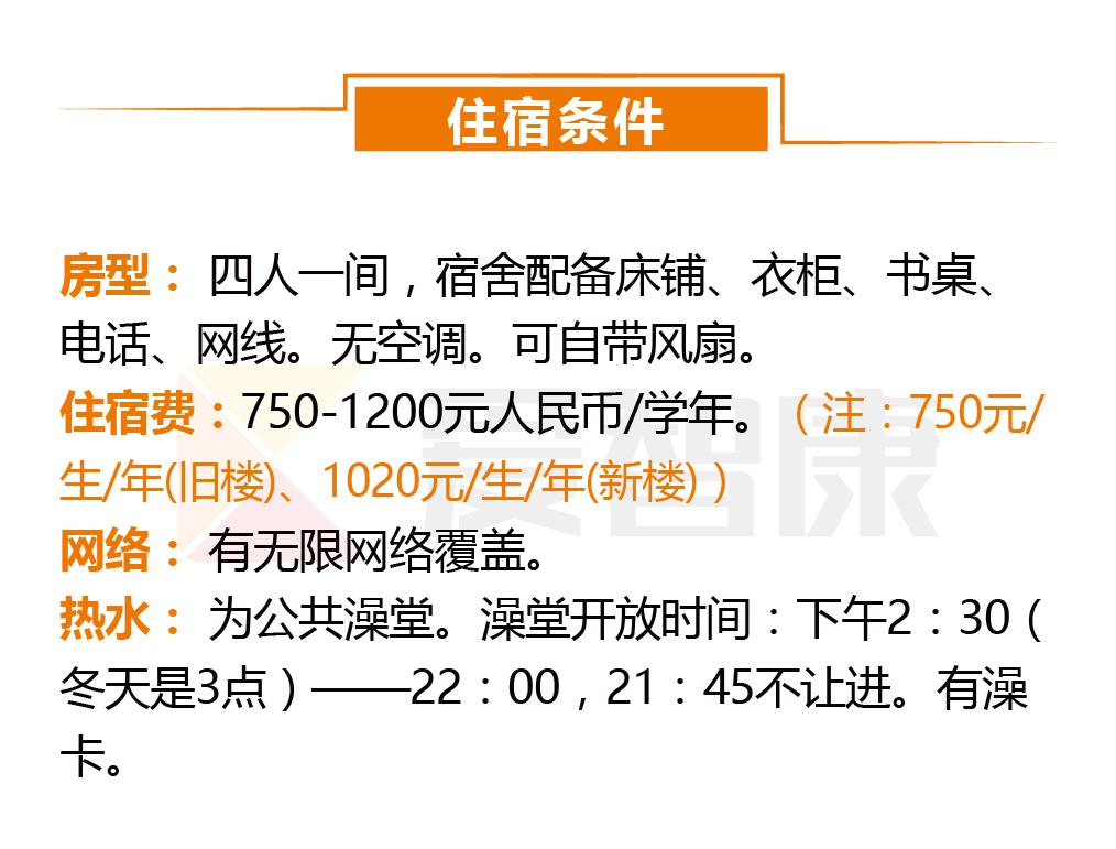 北京大学住宿条件