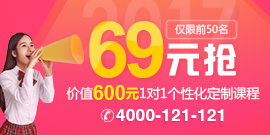 2017爱智康69元体验课
